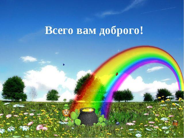 Всего вам доброго!