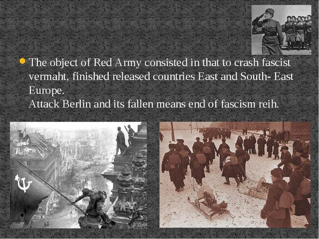 The object of Red Army consisted in that to crash fascist vermaht, finished r...