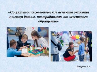 «Социально-психологические аспекты оказания помощи детям, пострадавшим от жес