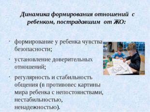 Динамика формирования отношений с ребенком, пострадавшим от ЖО: формирование