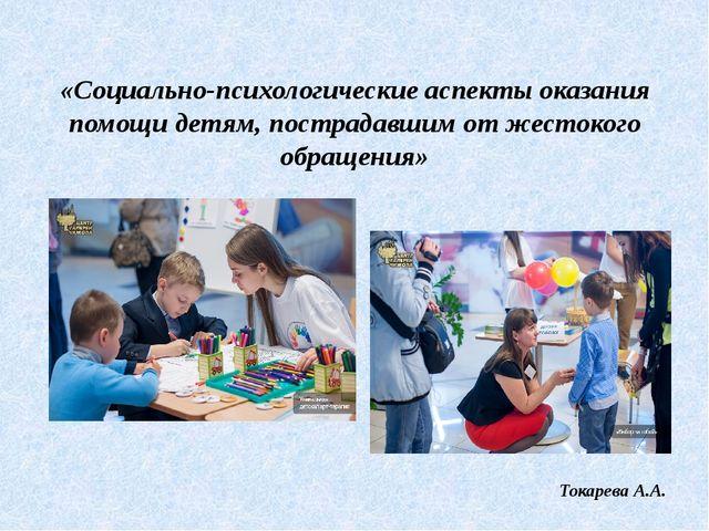 «Социально-психологические аспекты оказания помощи детям, пострадавшим от жес...