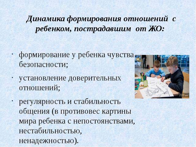 Динамика формирования отношений с ребенком, пострадавшим от ЖО: формирование...