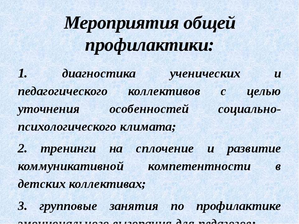 Мероприятия общей профилактики: 1. диагностика ученических и педагогического...