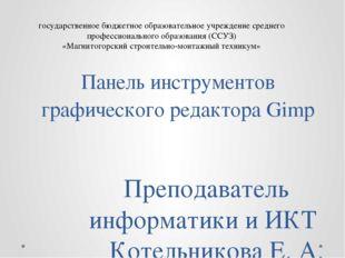 Панель инструментов графического редактора Gimp Преподаватель информатики и И
