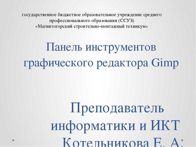 Панель инструментов графического редактора Gimp Преподаватель информатики и И...