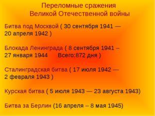 Битва под Москвой ( 30 сентября 1941 — 20 апреля 1942 ) Блокада Ленинграда (
