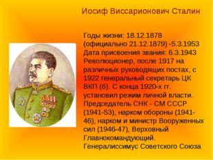Годы жизни: 18.12.1878 (официально 21.12.1879) -5.3.1953 Дата присвоения зван