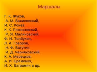 Г. К. Жуков, А. М. Василевский, И. С. Конев, К. К. Рокоссовский, Р. Я. Малино