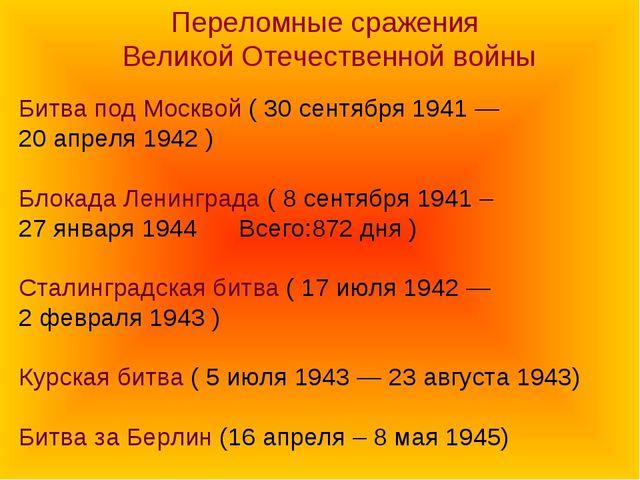 Битва под Москвой ( 30 сентября 1941 — 20 апреля 1942 ) Блокада Ленинграда (...