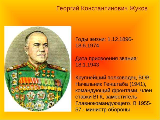 Годы жизни: 1.12.1896-18.6.1974 Дата присвоения звания: 18.1.1943 Крупнейший...