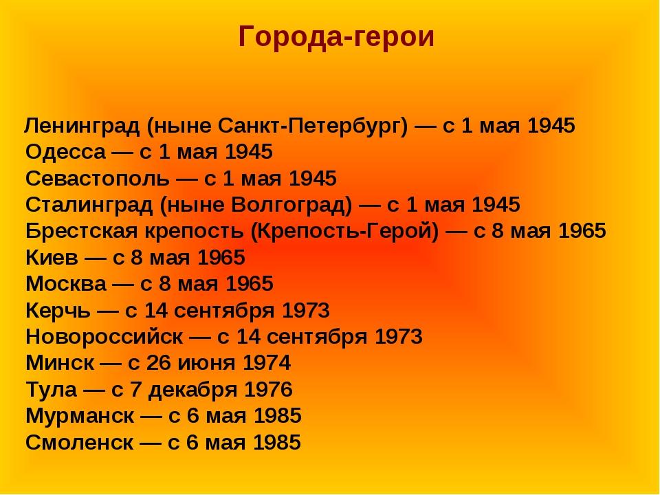 Ленинград (ныне Санкт-Петербург) — с 1 мая 1945 Одесса — с 1 мая 1945 Севаст...