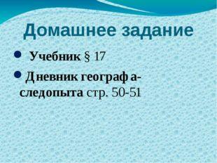 Домашнее задание Учебник § 17 Дневник географа-следопыта стр. 50-51