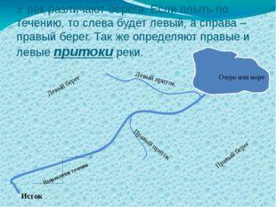 У рек различают берега. Если плыть по течению, то слева будет левый, а справа