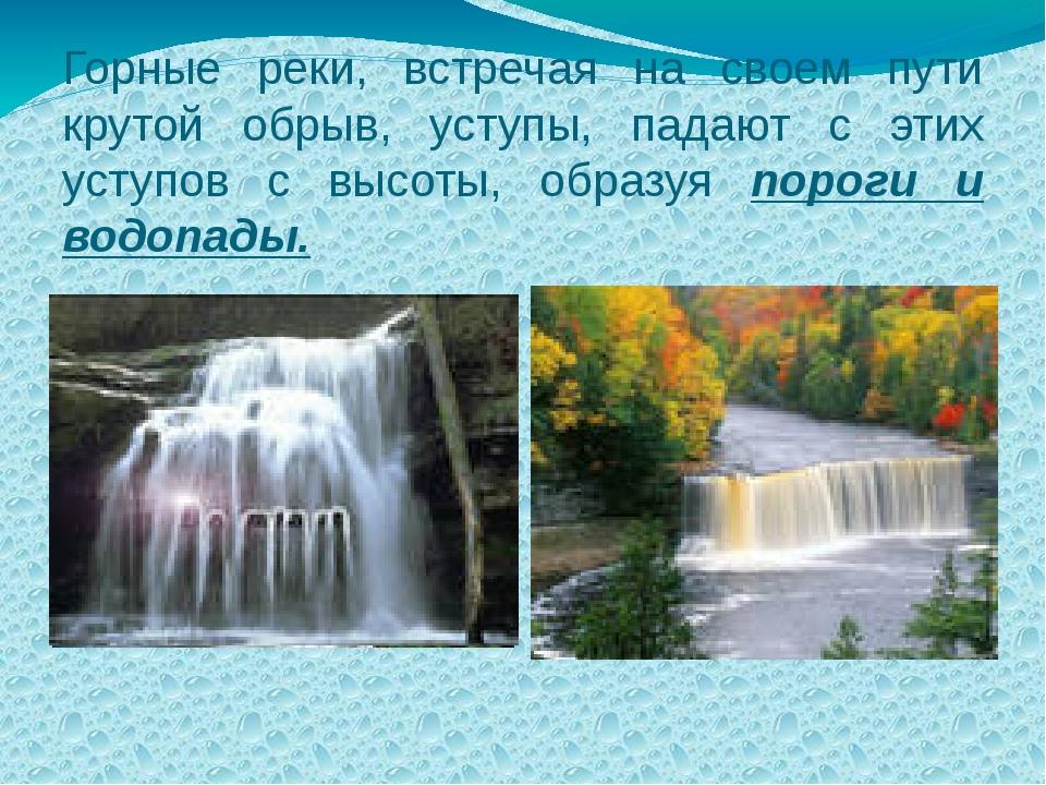 Горные реки, встречая на своем пути крутой обрыв, уступы, падают с этих уступ...