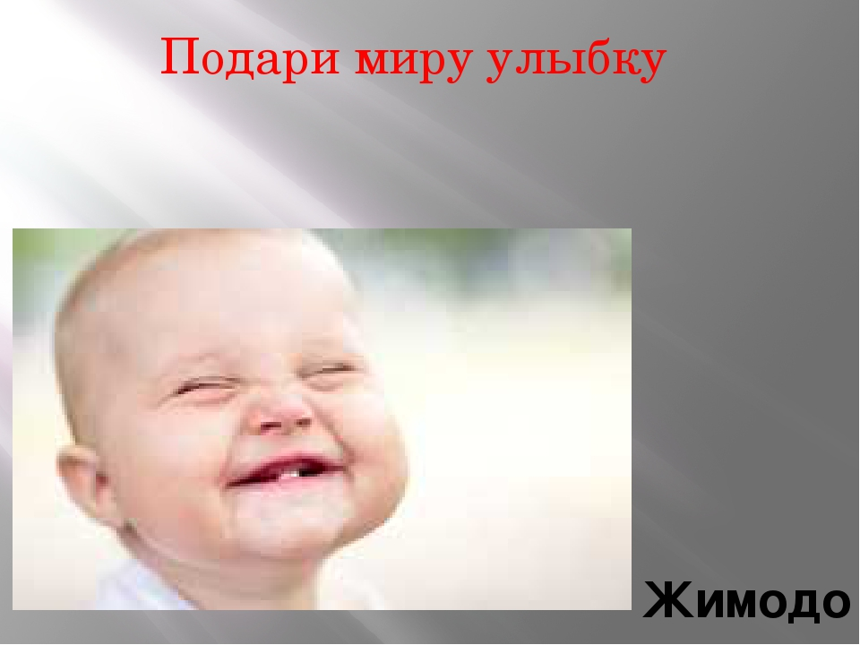 Подари миру улыбку Жимодова Наталья Александровна.