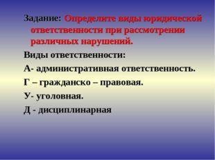 Задание: Определите виды юридической ответственности при рассмотрении различн