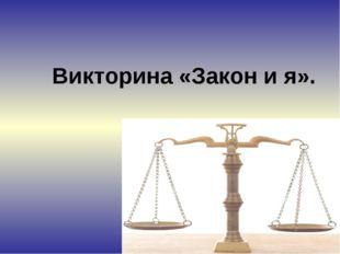 Викторина «Закон и я».
