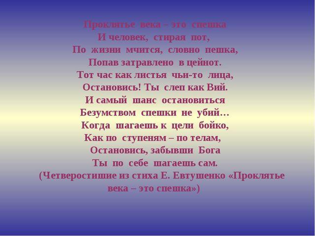 Проклятье века – это спешка И человек, стирая пот, По жизни мчится, словно пе...