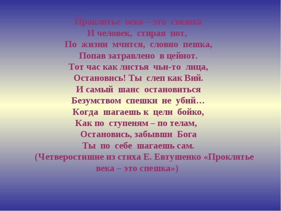 задаются вопросами, проклятие века это спешка евтушенко Россия, Ставропольский