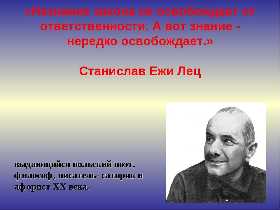 «Незнание закона не освобождает от ответственности. А вот знание - нередко ос...