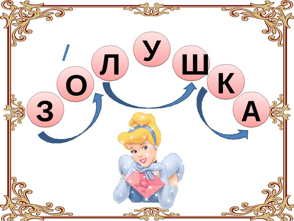 З У О К А Л Ш