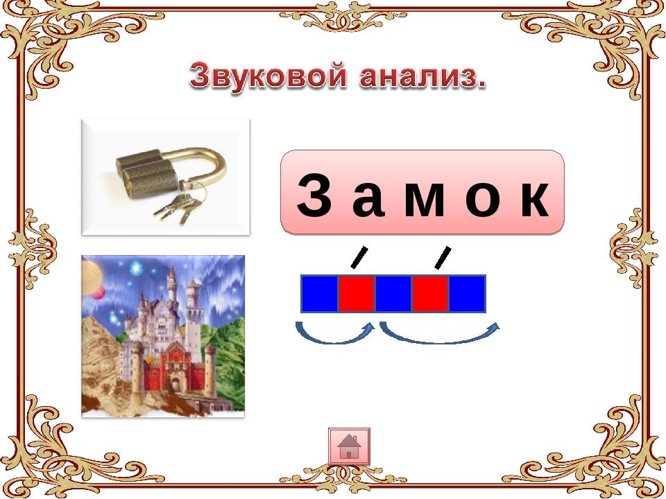 З а м о к