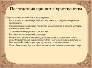 Последствия принятия христианства Социально-политические и культурные Русь во