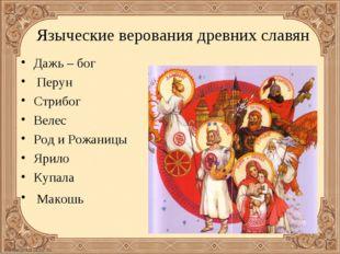 Языческие верования древних славян Дажь – бог Перун Стрибог Велес Род и Рожан