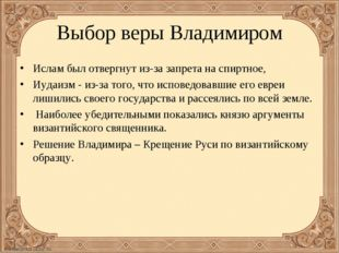 Выбор веры Владимиром Ислам был отвергнут из-за запрета на спиртное, Иудаизм