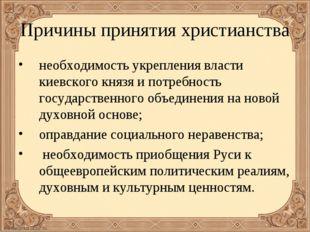 Причины принятия христианства необходимость укрепления власти киевского князя