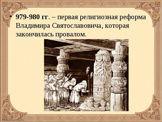 979-980 гг. – первая религиозная реформа Владимира Святославовича, которая за...