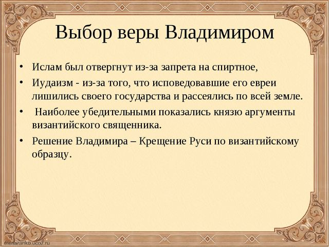 Выбор веры Владимиром Ислам был отвергнут из-за запрета на спиртное, Иудаизм...
