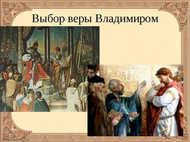 Выбор веры Владимиром