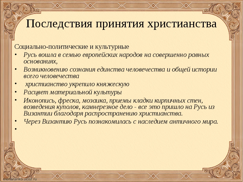 Последствия принятия христианства Социально-политические и культурные Русь во...