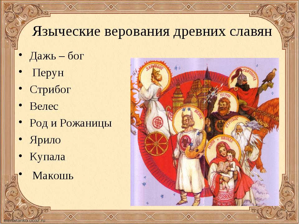 Языческие верования древних славян Дажь – бог Перун Стрибог Велес Род и Рожан...