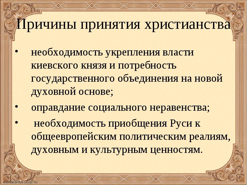 Причины принятия христианства необходимость укрепления власти киевского князя...