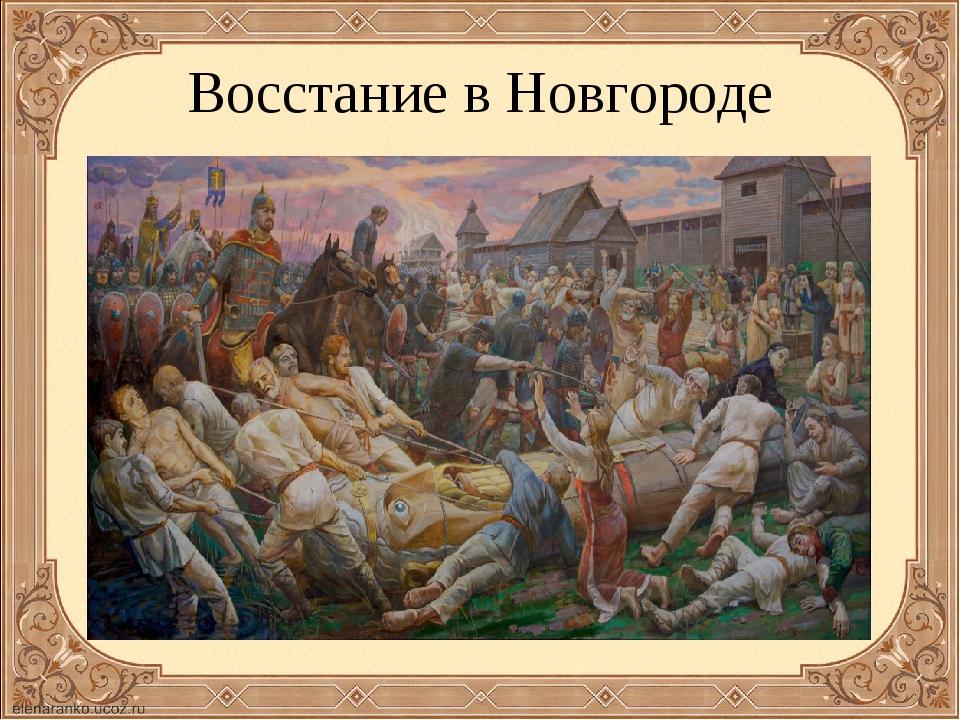 Восстание в Новгороде