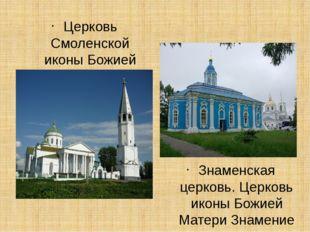 Церковь Смоленской иконы Божией Матери Знаменская церковь. Церковь иконы Божи