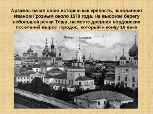 Арзамас начал свою историю как крепость, основанная Иваном Грозным около 1578