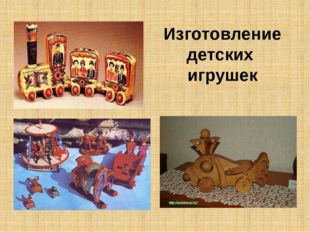 Изготовление детских игрушек
