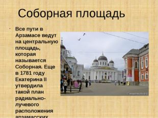 Соборная площадь Все пути в Арзамасе ведут на центральную площадь, которая на