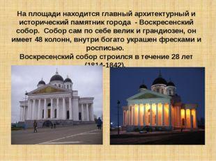 На площади находится главный архитектурный и исторический памятник города - В