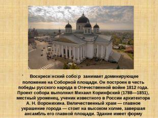 Воскресе́нский собо́р занимает доминирующее положение на Соборной площади. О