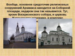 Вообще, основное средоточие религиозных сооружений Арзамаса находится на Собо