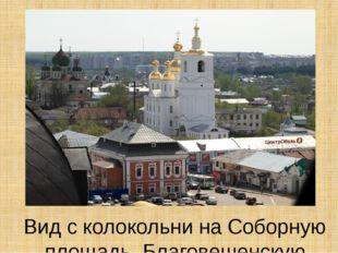 Вид с колокольни на Соборную площадь, Благовещенскую церковь и Спасо-Преображ