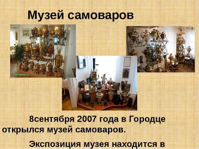 Музей самоваров 8сентября 2007 годав Городце открылся музейсамоваров. Экспо...