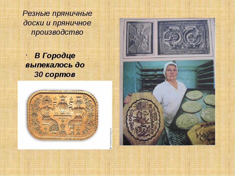 Резные пряничные доски и пряничное производство В Городце выпекалось до 30 со...