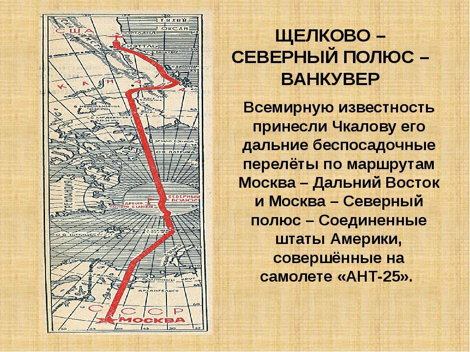 Всемирную известность принесли Чкалову его дальние беспосадочные перелёты по...