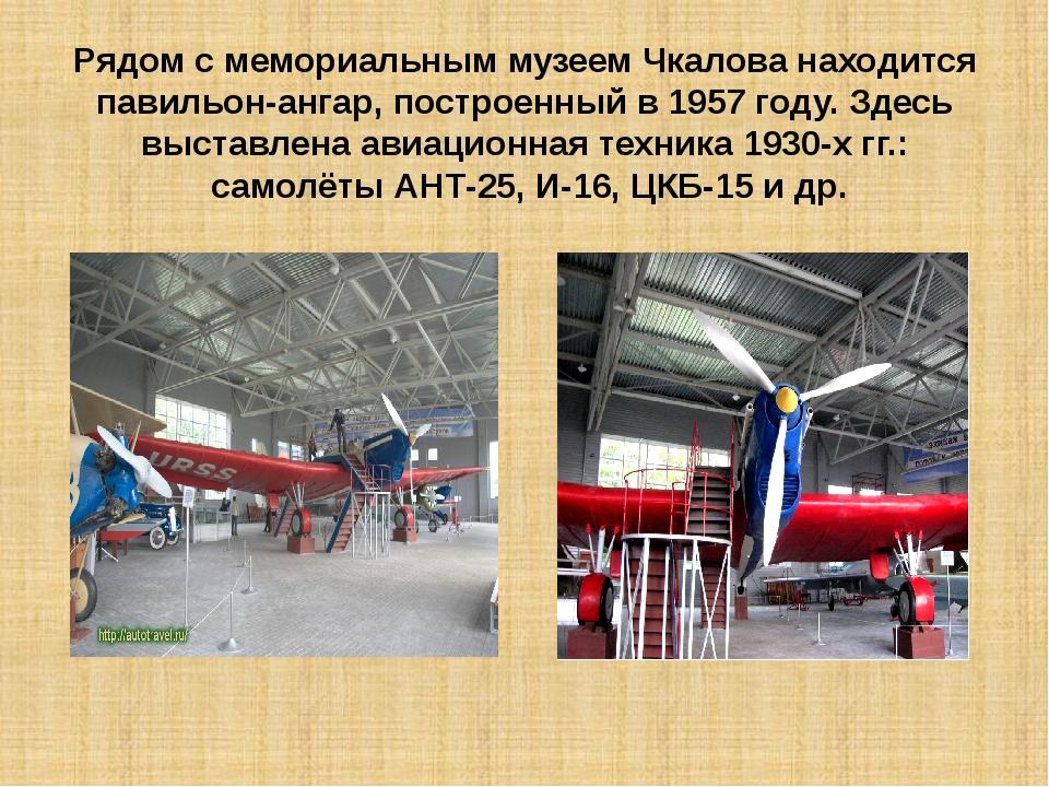 Рядом с мемориальным музеем Чкалова находится павильон-ангар, построенный в 1...