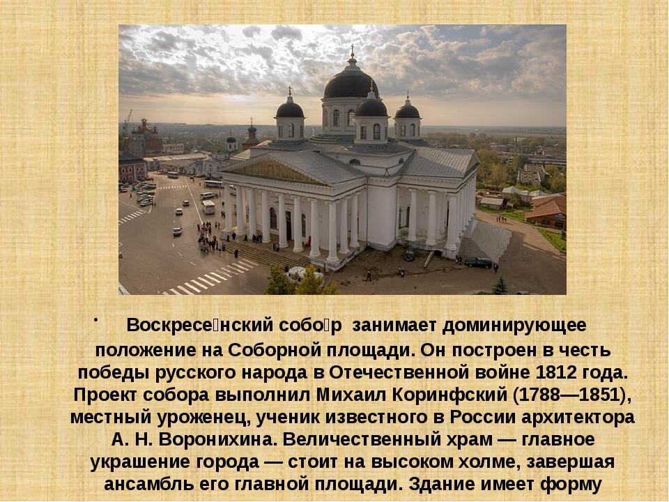 Воскресе́нский собо́р занимает доминирующее положение на Соборной площади. О...